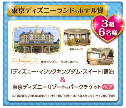 キッコーマン_プリンセスドリームキャンペーン_東京ディズニーランドホテル賞