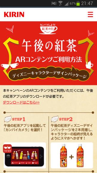 午後の紅茶ARアプリ_カンパイカメラ_ダウンロードサイト