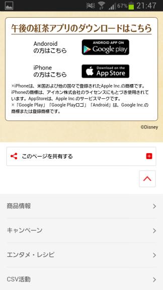 午後の紅茶ARアプリ_カンパイカメラ_ダウンロードボタン