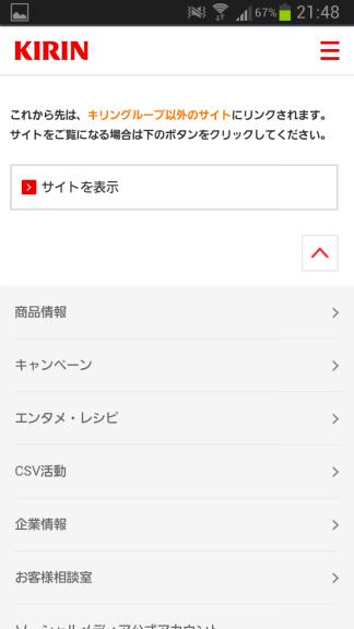 午後の紅茶ARアプリ_カンパイカメラ_ダウンロードサイト表示