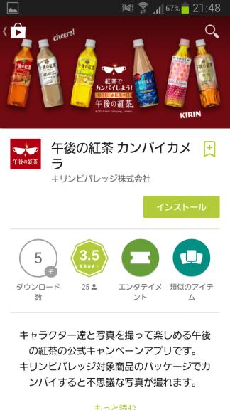 午後の紅茶ARアプリ_カンパイカメラ_インストールボタン