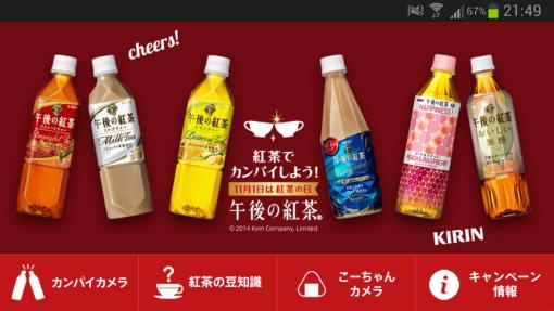 午後の紅茶ARアプリ_カンパイカメラ_トップページ