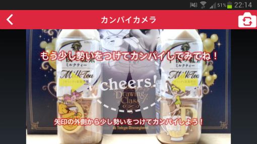 午後の紅茶ARアプリ_カンパイカメラ_cheers!画面