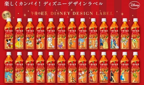 午後の紅茶_ディズニーデザインラベル