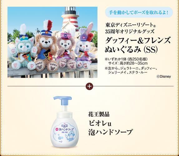 花王マジカルスマイルキャンペーン きれいに手洗い賞