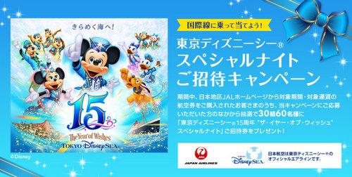 JAL国際線 東京ディズニーシー® スペシャルナイトご招待キャンペーン
