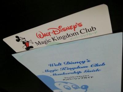マジックキングダムクラブ・メンバーシップカード