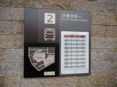 東京ベイ舞浜ホテル JR舞浜駅行バス時刻表