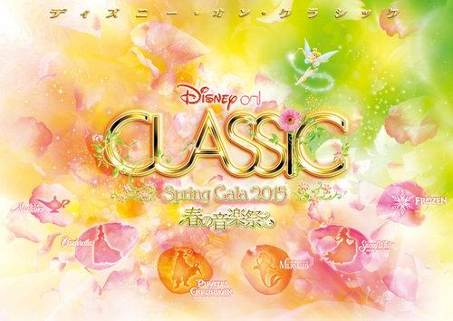 ディズニー・オン・クラシック_春の音楽祭_ロゴ