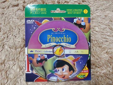 ピノキオ_DVD_シルク_ディスク