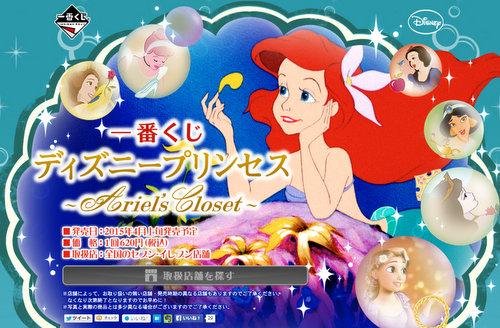 一番くじ_ディズニープリンセス_Ariel'sCloset_ロゴ