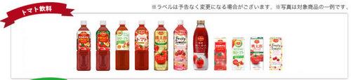デルモンテ_東京ディズニーシー貸切パーティー_対象商品トマト飲料
