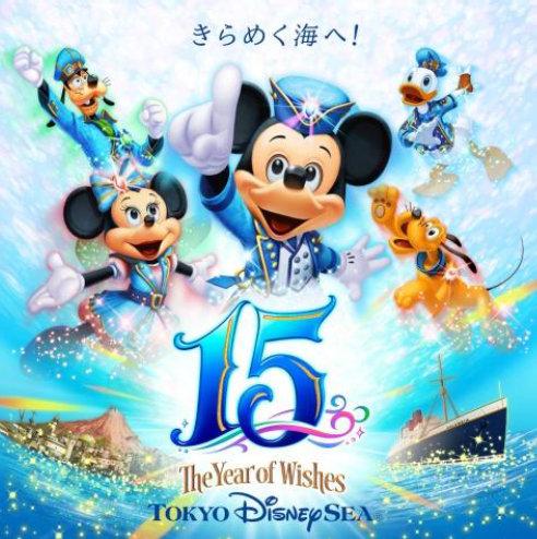 東京ディズニーシー15周年_イメージアート