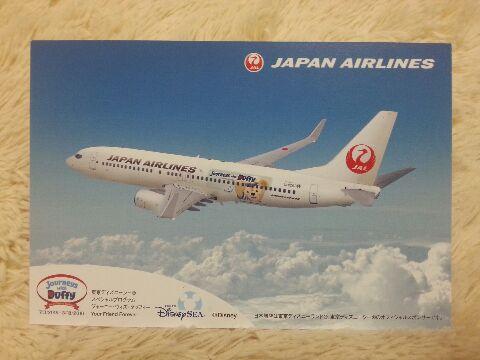 ハッピージャーニーエクスプレス_JALポストカード