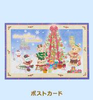 ダッフィーのクリスマス2015_ポストカード