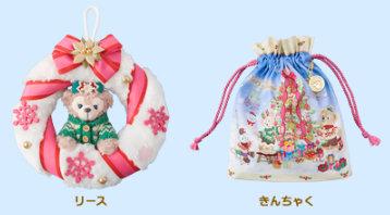 ダッフィーのクリスマス2015_リース&きんちゃく