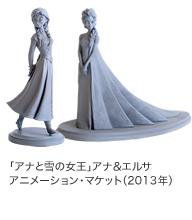 ディズニープリンセスとアナと雪の女王展  アナと雪の女王 アニメーション・マケット