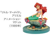 ディズニープリンセスとアナと雪の女王展  リトルマーメイド アニメーション・マケット