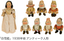 ディズニープリンセスとアナと雪の女王展  白雪姫 アンティーク人形