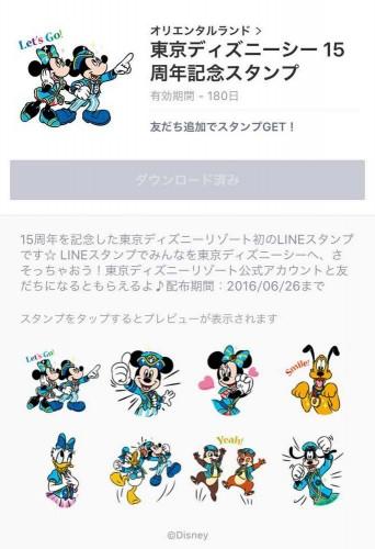 東京ディズニーシー15周年 無料LINEスタンプ