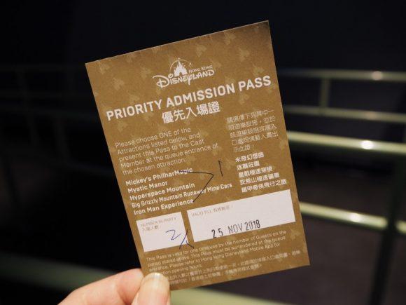 香港ディズニーランド ホテル特典ファストパス