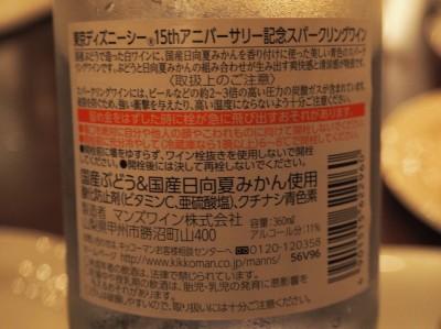 東京ディズニーシー15周年記念ラベルワイン(スパークリング) ラベル