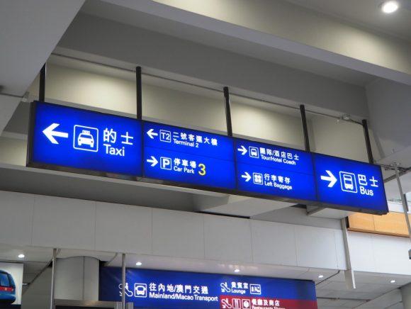 香港国際空港 看板