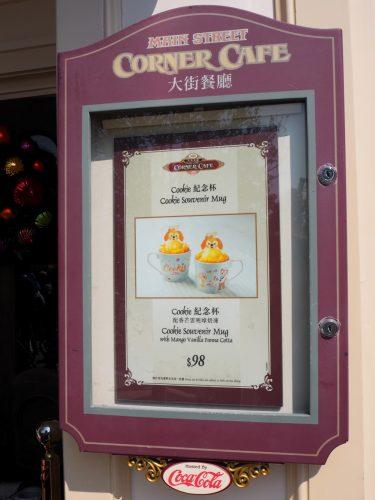 香港ディズニーランド メインストリート・コーナーカフェ