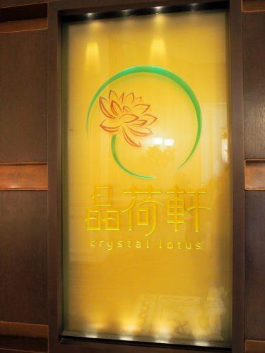 香港ディズニーランド クリスタルロータス