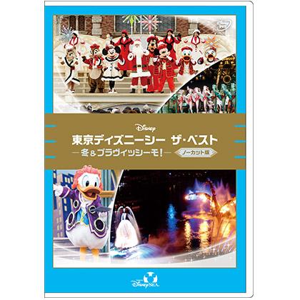 東京ディズニーシー ザ・ベスト -冬&ブラヴィッシーモ!- <ノーカット版>