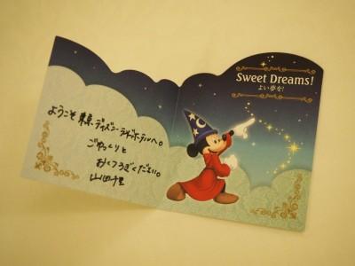 東京ディズニーランドホテル タレットルーム メッセージカード