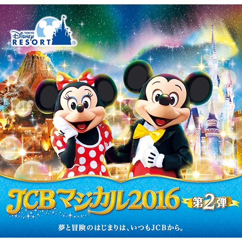JCBマジカル2016第2弾 ロゴ
