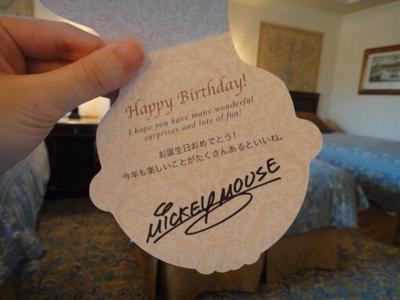 東京ディズニーシー・ホテルミラコスタ バースデーカード