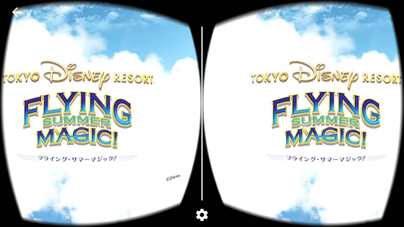 フライング・サマーマジック! VR画面