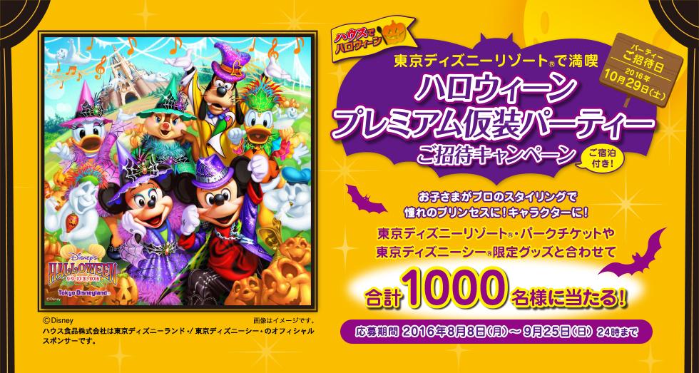 ハウスでハロウィーン 東京ディズニーリゾート®で満喫!ハロウィーンプレミアム仮装パーティー ご招待キャンペーン