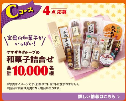 ヤマザキ 秋のおいしいキャンペーン Cコース