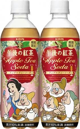 キリン 午後の紅茶 アップルティーソーダ 白雪姫2