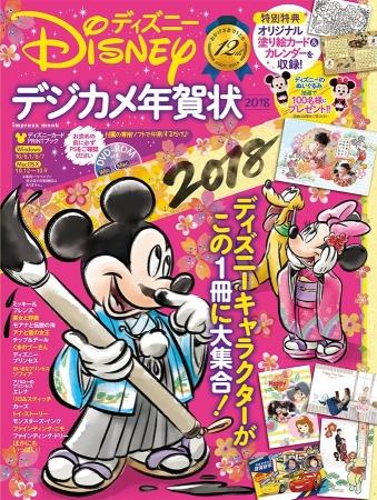 ディズニー デジカメ年賀状2018