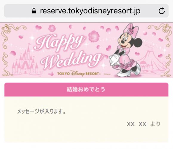 東京ディズニーリゾートギフトパスポート オンラインメッセージ
