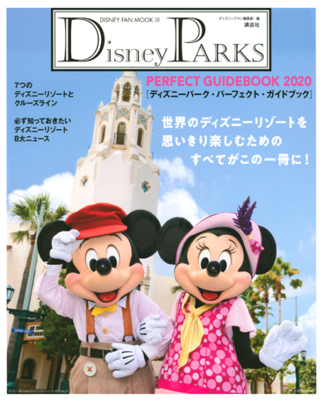 Disney Parks PERFECT GUIDEBOOK 2020