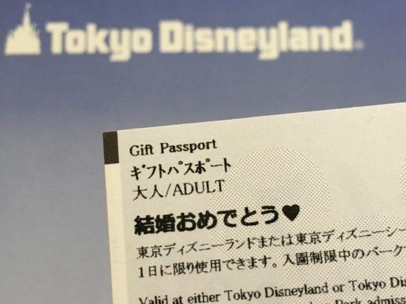 東京ディズニーリゾートギフトパスポート メッセージ