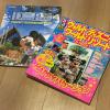 ウォルト・ディズニー・ワールド(WDW)のおすすめガイドブック3選!