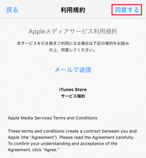 iPhone 利用規約