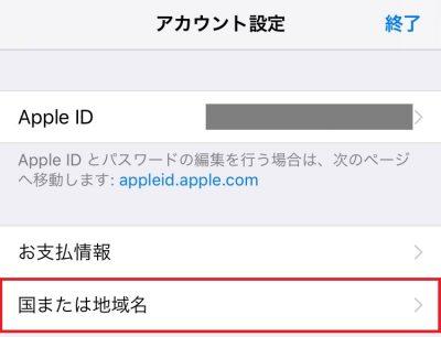 iPhone アカウント設定