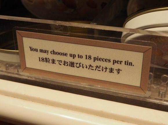 チョコレートクランチ ピック&マンチ 制限