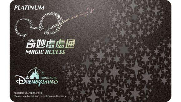 香港ディズニーランド 年間パスポート プラチナ