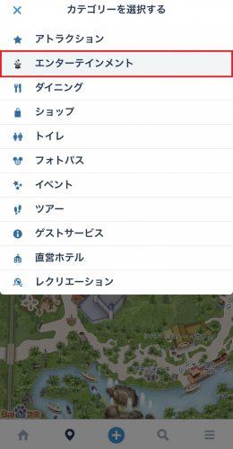 香港ディズニーランドアプリ カテゴリ選択