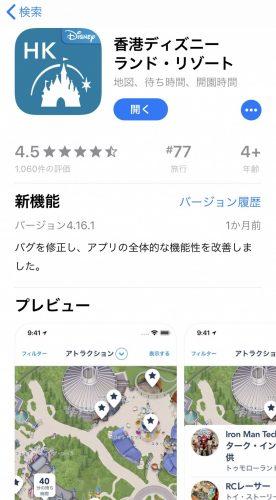 香港ディズニーランドアプリ インストール