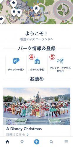 香港ディズニーランドアプリ トップ②
