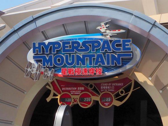 ハイパー・スペースマウンテン ファストパス表示